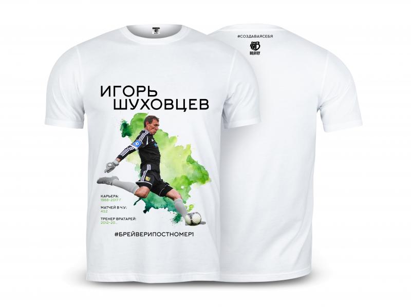 Футболка #вспоминаялегенд Игорь Шуховцев