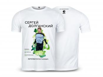 Футболка #вспоминаялегенд Сергей Долганский